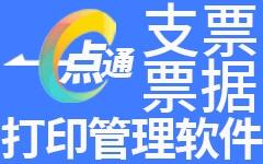 一点通票据打印软件普及版